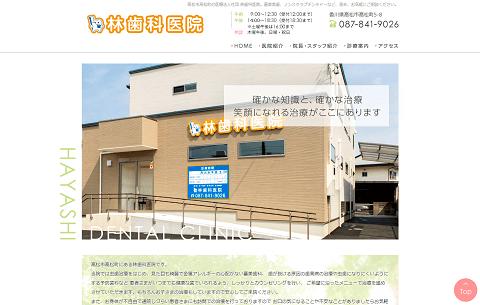 林歯科医院の公式HP
