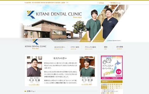 木谷歯科医院の公式HPキャプチャ