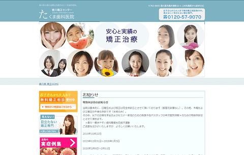たくま歯科医院 香川矯正センターの公式HP