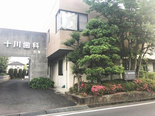 十川歯科診療所の公式HP