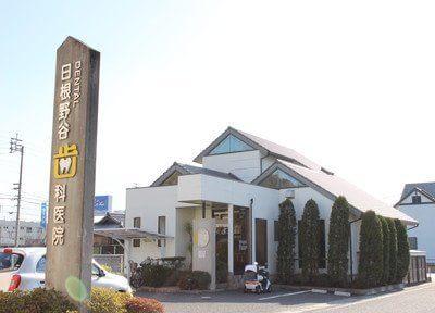 日根野谷歯科医院の公式HP